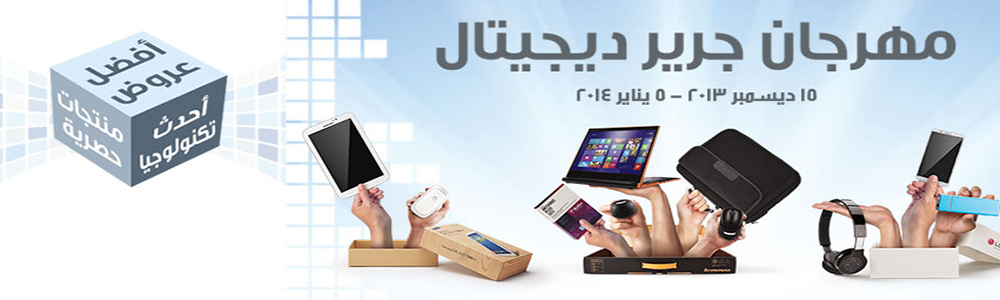 Jarir Bookstore Coupon Code Discount Deals Up To 20 Off Promo Codes Offers