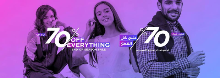 Elabelz End of Season Sale